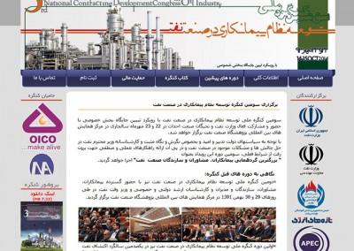 کنگره ملی پیمانکاری نفت