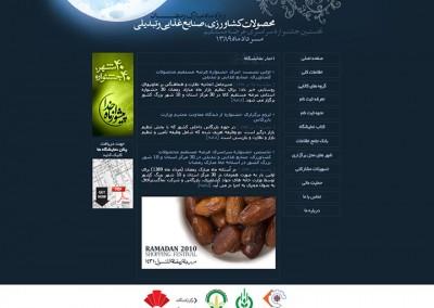 جشنواره غذایی رمضان