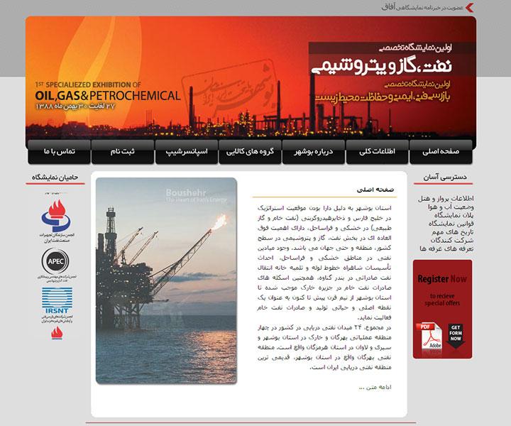 کنگره نفت، گاز، پتروشیمی
