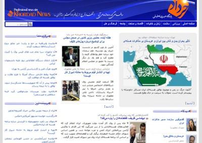 خرداد نیوز