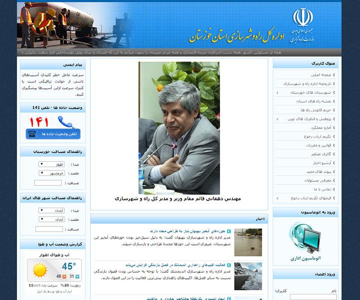 سازمان راه و شهرسازی خوزستان