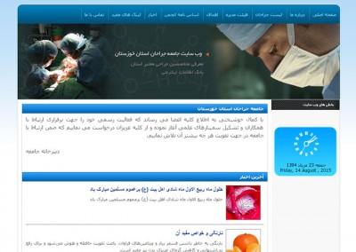 جامعه جراحان خوزستان