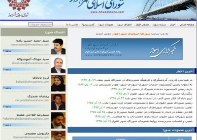 شورای اسلامی شهر اهواز